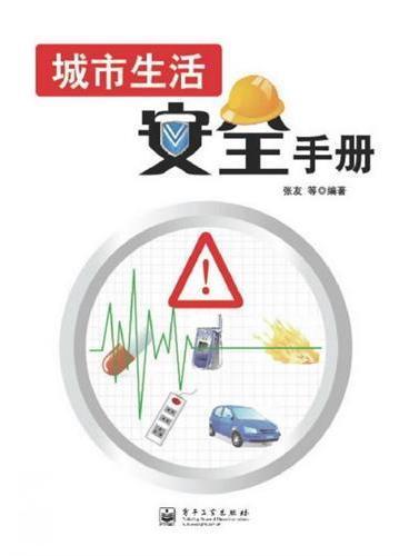城市生活安全手册