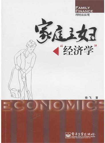 """家庭主妇""""经济学"""""""