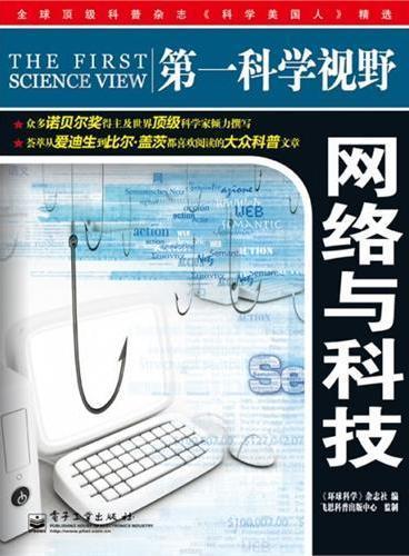 第一科学视野·网络与科技