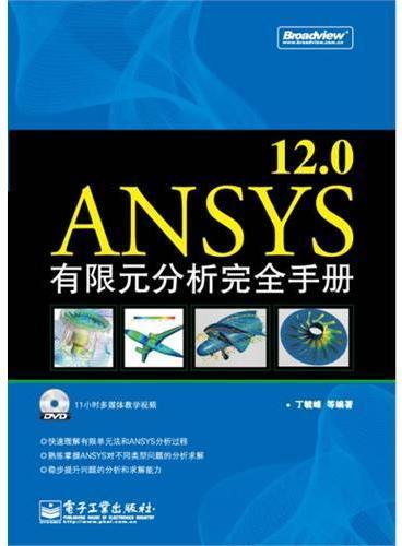 ANSYS 12.0有限元分析完全手册(含DVD光盘1张)