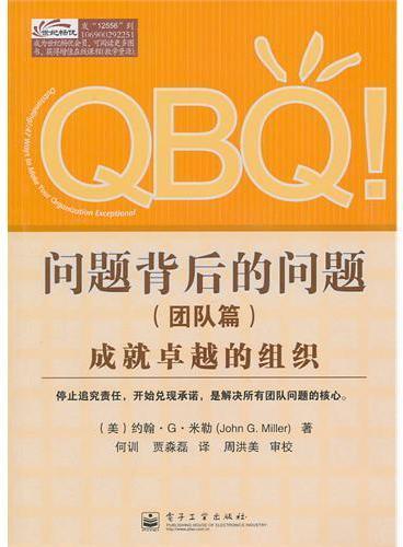 QBQ!问题背后的问题(团队篇)——成就卓越的组织