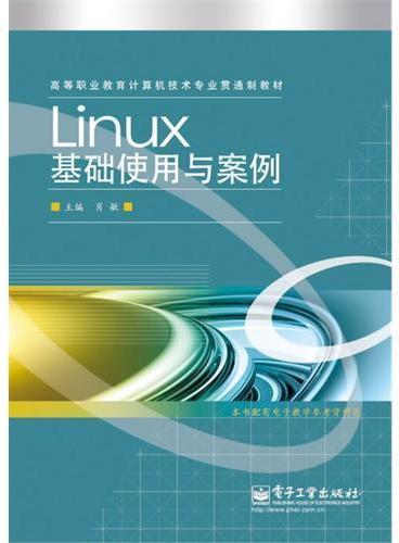 Linux基础使用与案例