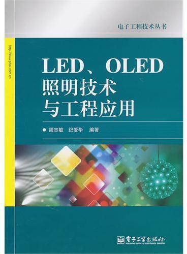 LED、OLED照明技术与工程应用