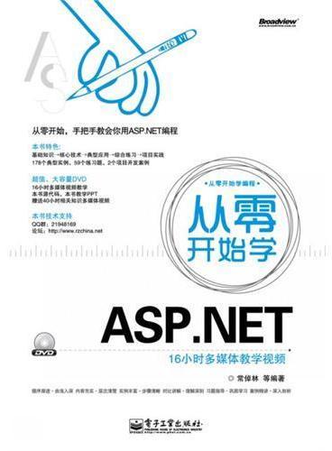 从零开始学ASP.NET(含DVD光盘1张)