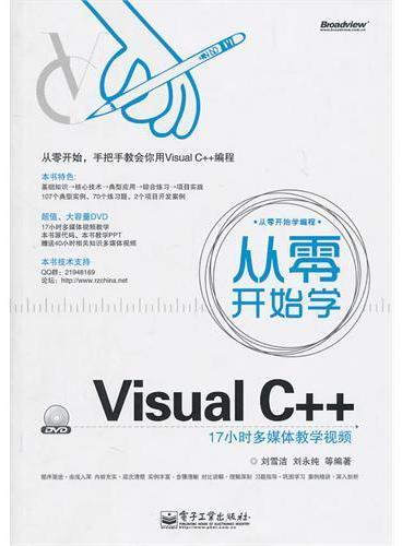 从零开始学Visual C++(含DVD光盘1张)