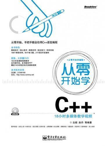 从零开始学C++(含DVD光盘1张)