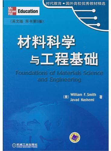材料科学与工程基础(英文版 原书第5版)