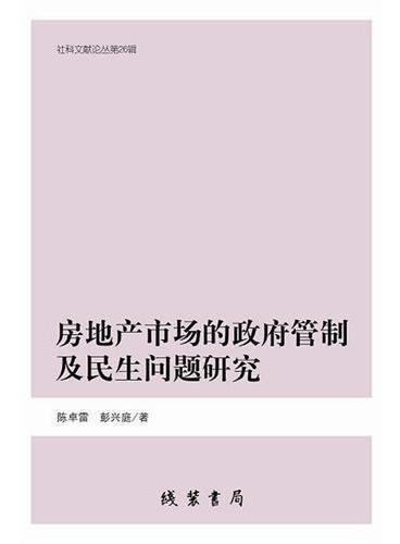 房地产市场的政府管制及民生问题研究(社科文献论丛第26辑)