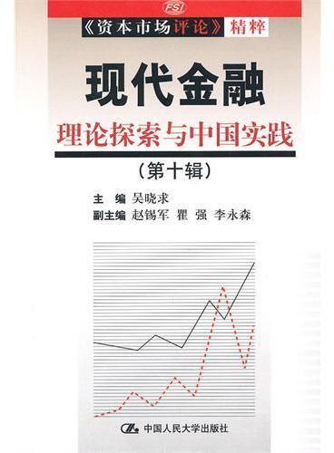 现代金融:理论探索与中国实践(第十辑)(《资本市场评论》精粹)