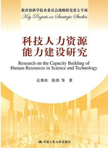 科技人力资源能力建设研究(教育部科学技术委员会战略研究重大专项)