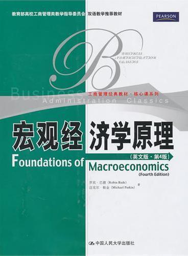 宏观经济学原理(英文版·第4版)(工商管理经典教材·核心课系列;双语教学推荐教材)