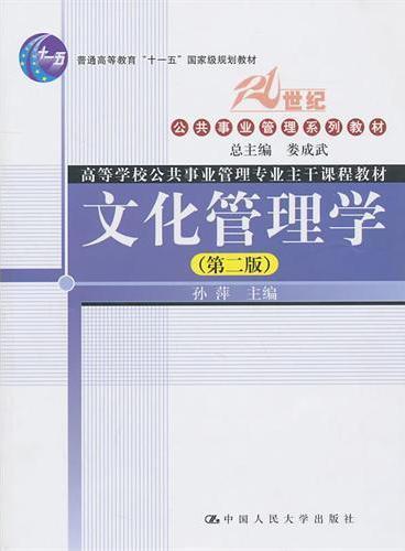 """文化管理学(第二版)(21世纪公共事业管理系列教材;""""十一五""""国家级规划教材)"""