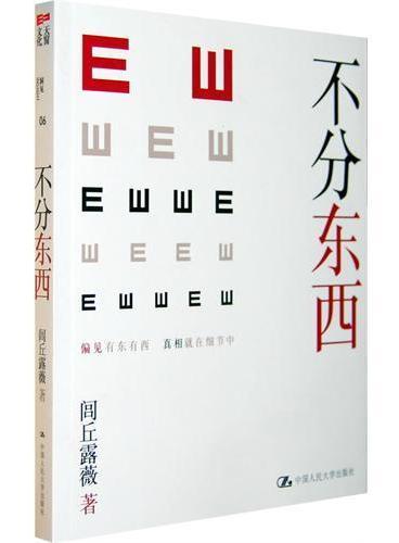 """不分东西(闾丘露薇的思索和探寻,发掘""""真相背后的真相""""!)"""