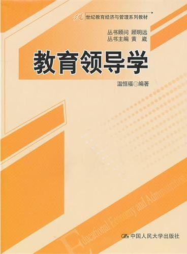 教育领导学(21世纪教育经济与管理系列教材)