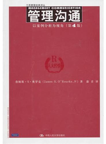 管理沟通——以案例分析为视角(第4版)(工商管理经典译丛)