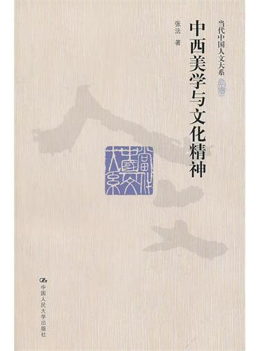 中西美学与文化精神(当代中国人文大系)