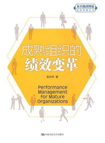 """成熟组织的绩效变革(""""从实践到理论""""企业管理丛书)"""