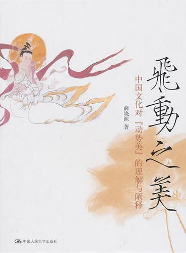 """飞动之美——中国文化对""""动势美""""的理解与阐释"""