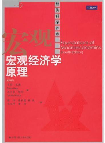 宏观经济学原理(第四版)(经济科学译库)