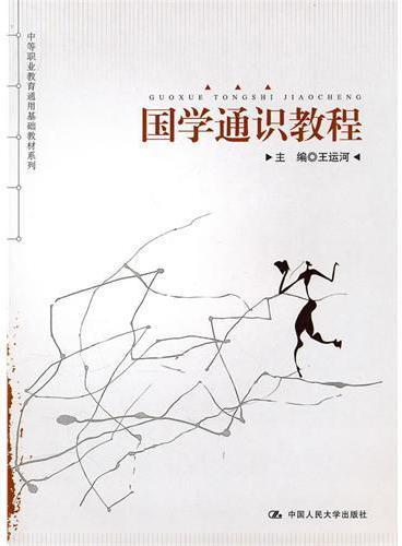国学通识教程(中等职业教育通用基础教材系列)