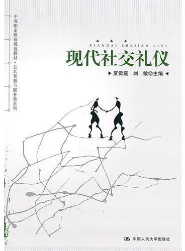 现代社交礼仪(中等职业教育规划教材·公共管理与服务类系列)