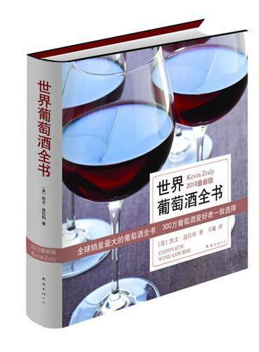 世界葡萄酒全书(全球销量最大的葡萄酒全书)