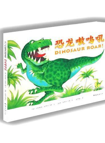恐龙嗷呜吼