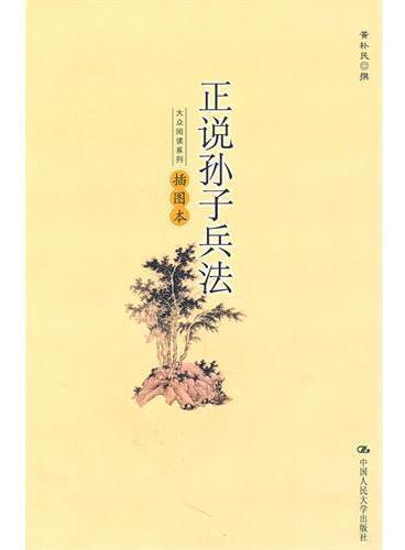 正说孙子兵法(插图本)(大众阅读系列)