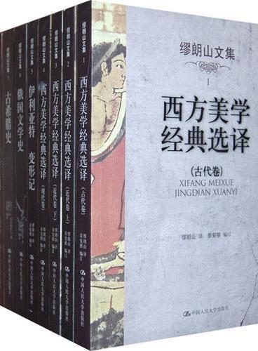 缪朗山文集(1-9卷)