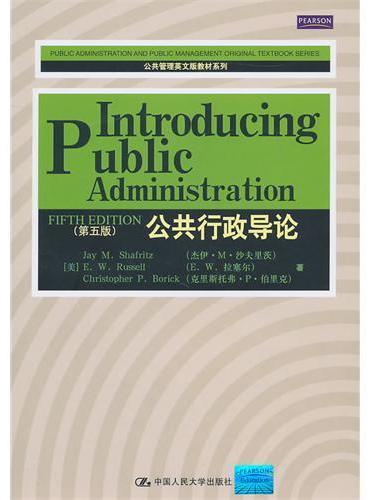 公共行政导论(第五版)(公共管理英文版教材系列)