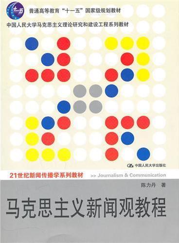 """马克思主义新闻观教程(21世纪新闻传播学系列教材;""""十一五""""国家级规划教材;中国人民大学马克思主义理论研究和建设工程系列教材)"""