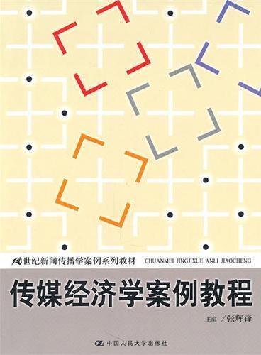 传媒经济学案例教程(21世纪新闻传播学系案例系列教材)