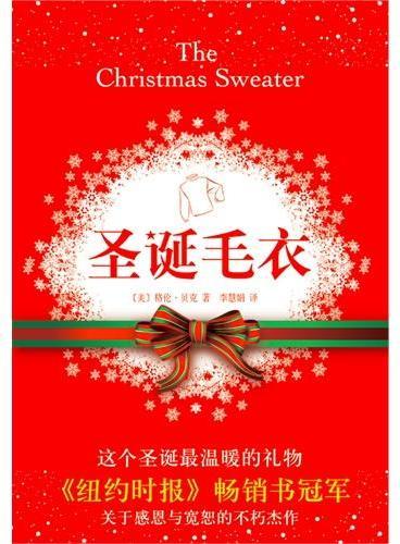 圣诞毛衣(这个圣诞最温暖的礼物《纽约时报》畅销冠军,关于感恩与宽恕的不朽杰作)(精装)(爱心树童书出品)