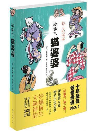猫婆婆(妙趣横生,天籁神韵,十年最佳妖怪传说NO.1)