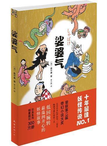 """娑婆气(低回婉转,温润幽长:""""日本10年最佳妖怪故事"""")"""