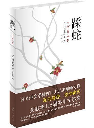踩蛇(荣获日本文学最高荣誉芥川文学奖:真正代表东方文学神韵!)