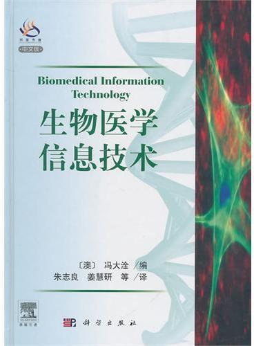 生物医学信息技术