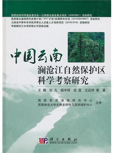 中国云南澜沧江自然保护区科学考察研究