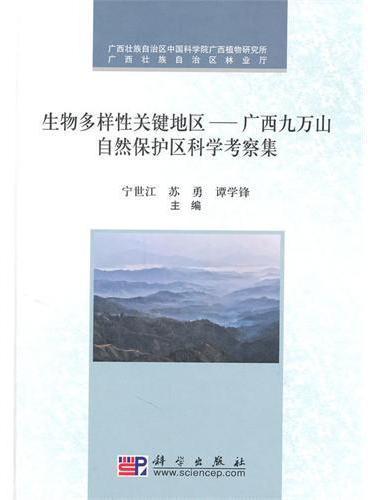 生物多样性关键地区--广西九万山自然保护区科学考察集