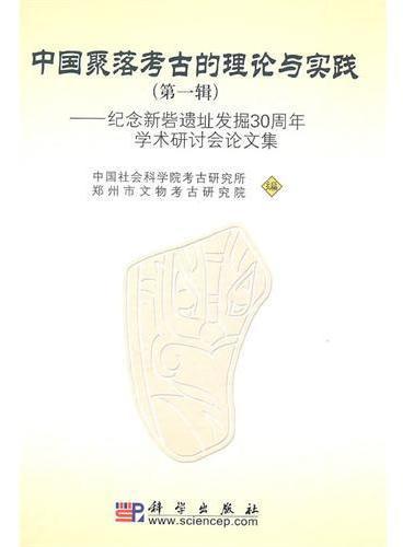 中国聚落考古的理论与实践——纪念新砦遗址发掘30周年学术研讨会论文集
