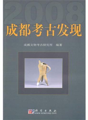 成都考古发现(2008)