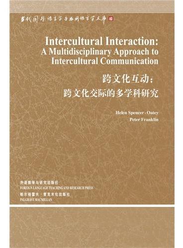 跨文化互动:跨文化交际的多学科研究(语言学文库-第3辑)