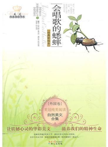 美冠纯美外国卷:法布尔·会唱歌的蟋蟀