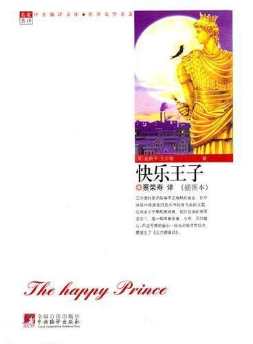 快乐王子(世界文学名著)