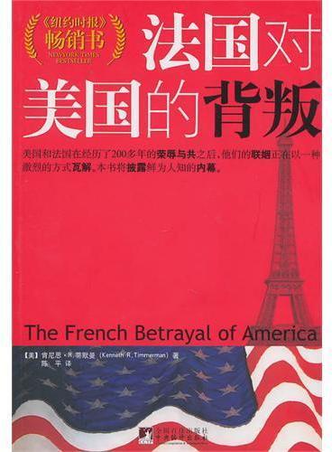 法国对美国的背叛