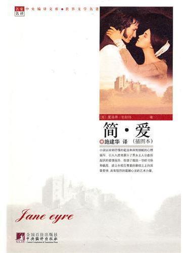 简爱(世界文学名著)
