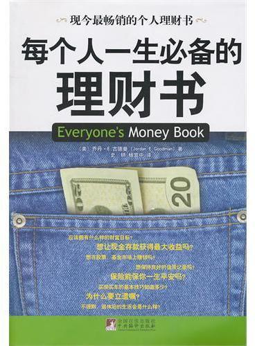 每个人一生必备的理财书