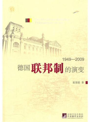 德国联邦制的演变(1949-2009)