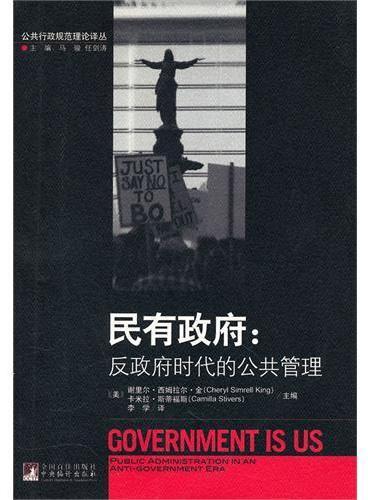 民有政府:反政府时代的公共管理