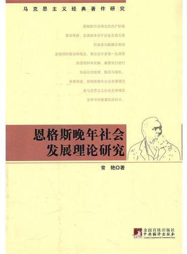 恩格斯晚年社会发展理论研究